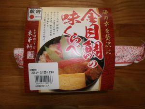 金目鯛の味くらべ1
