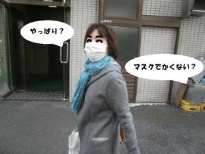 でかいマスク