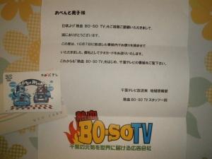 熱血 BO-SO TV
