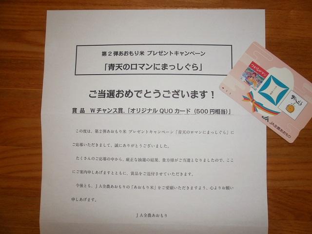 第2弾あおもり米プレゼントキャンペーン